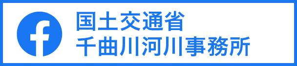 国土交通省 千曲川河川事務所 公式Facebook